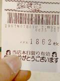 アップロードファイル 166-2.jpg